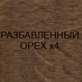РАЗБАВЛЕННЫЙ ОРЕХ +8.60 ₽