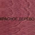 КРАСНОЕ ДЕРЕВО +8.60 ₽