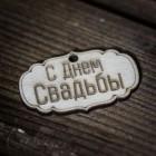"""Бирка """"С Днем Свадьбы"""" B032"""