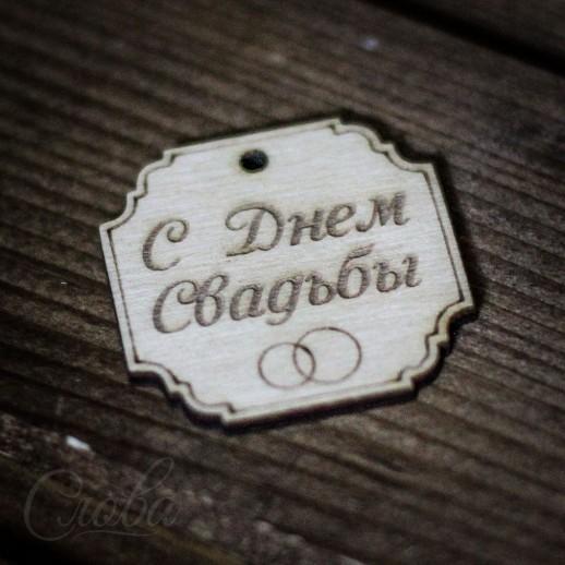 """Бирка """"С Днем Свадьбы"""" B033"""