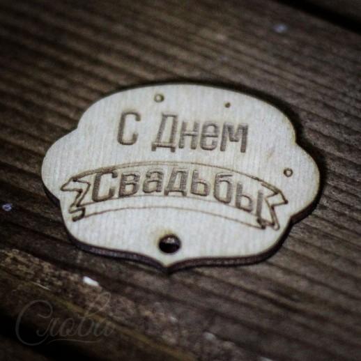 """Бирка """"С Днем Свадьбы"""" B037"""