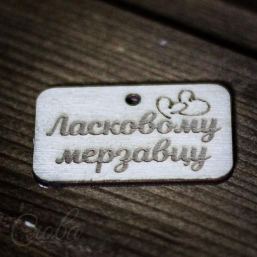 """Бирка """"Ласковому мерзавцу"""" B052"""
